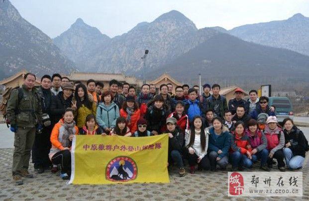 河南鄭州驢友戶外頂級公益團隊歡迎你的加入!