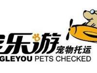 郑州宠乐游宠物托运公司