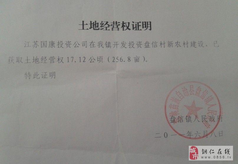 铜仁松桃县盘信镇新农村建设项目宅基地出售