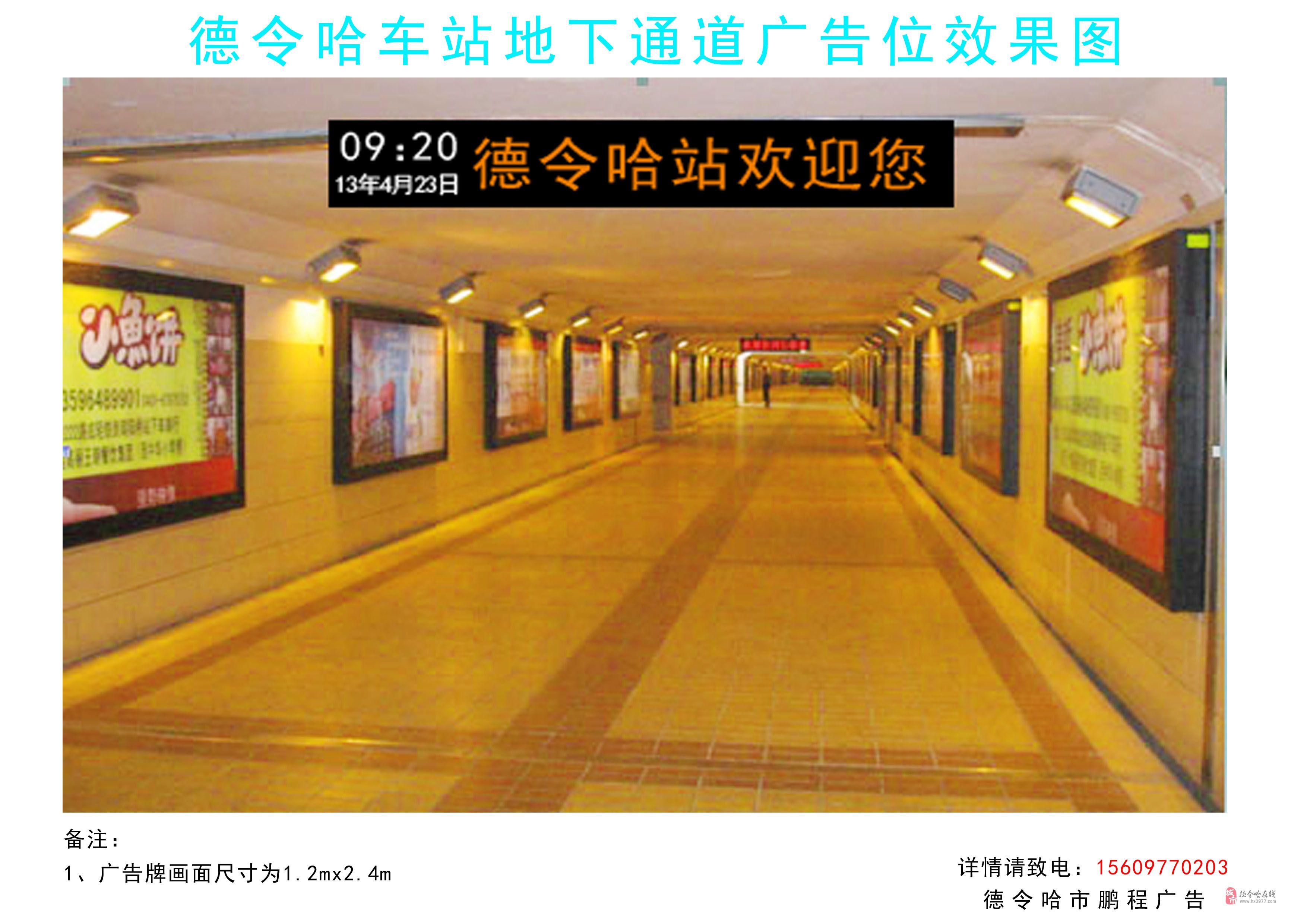 火车站地下通道及站内外广告位招租