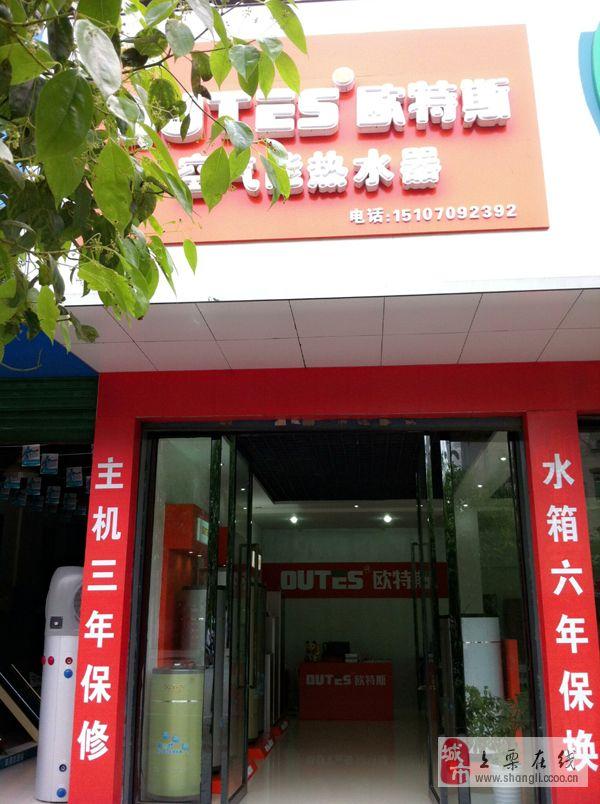 承接空气能热水工程−−-萍乡上栗欧特斯空气能热水器