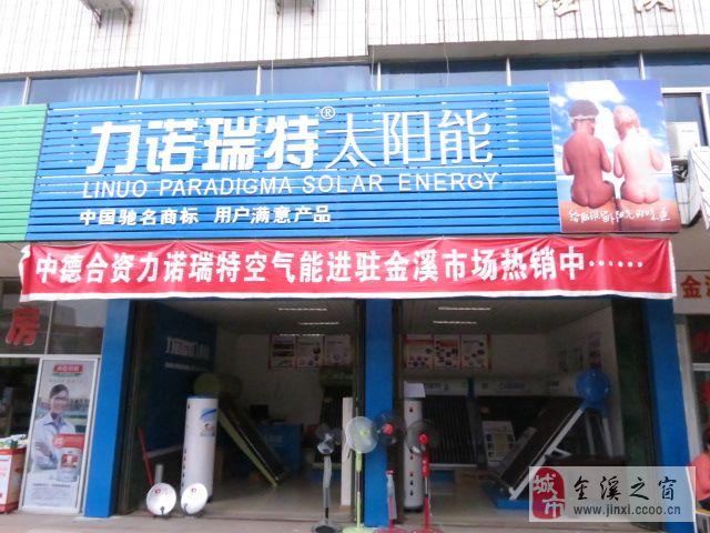 力诺瑞特太阳能金溪经销店