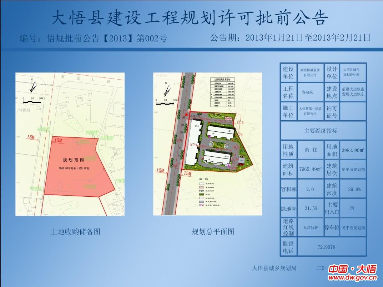 大悟城区最新规划图