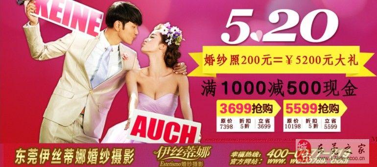 台湾婚紗照最新活動伊絲蒂娜婚紗攝影