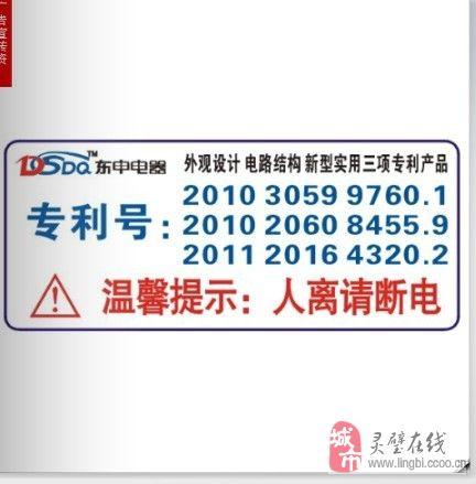 東申實木電取暖器誠招代理和分銷商