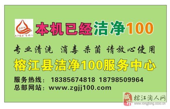 【榕江】洁净100专业家电清洗为您省电健康