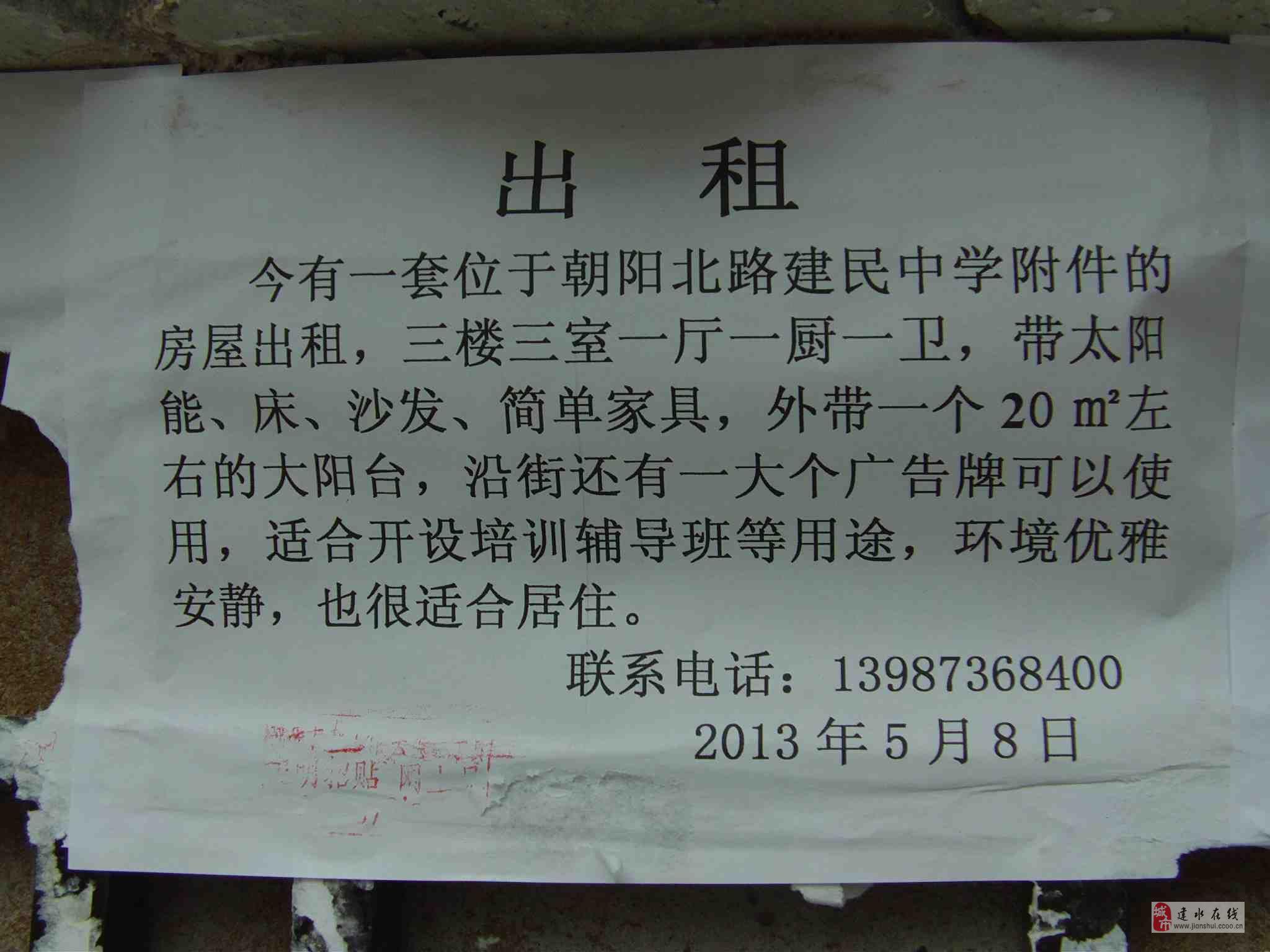 建水朝阳北路建民中学附近有住房出租图片