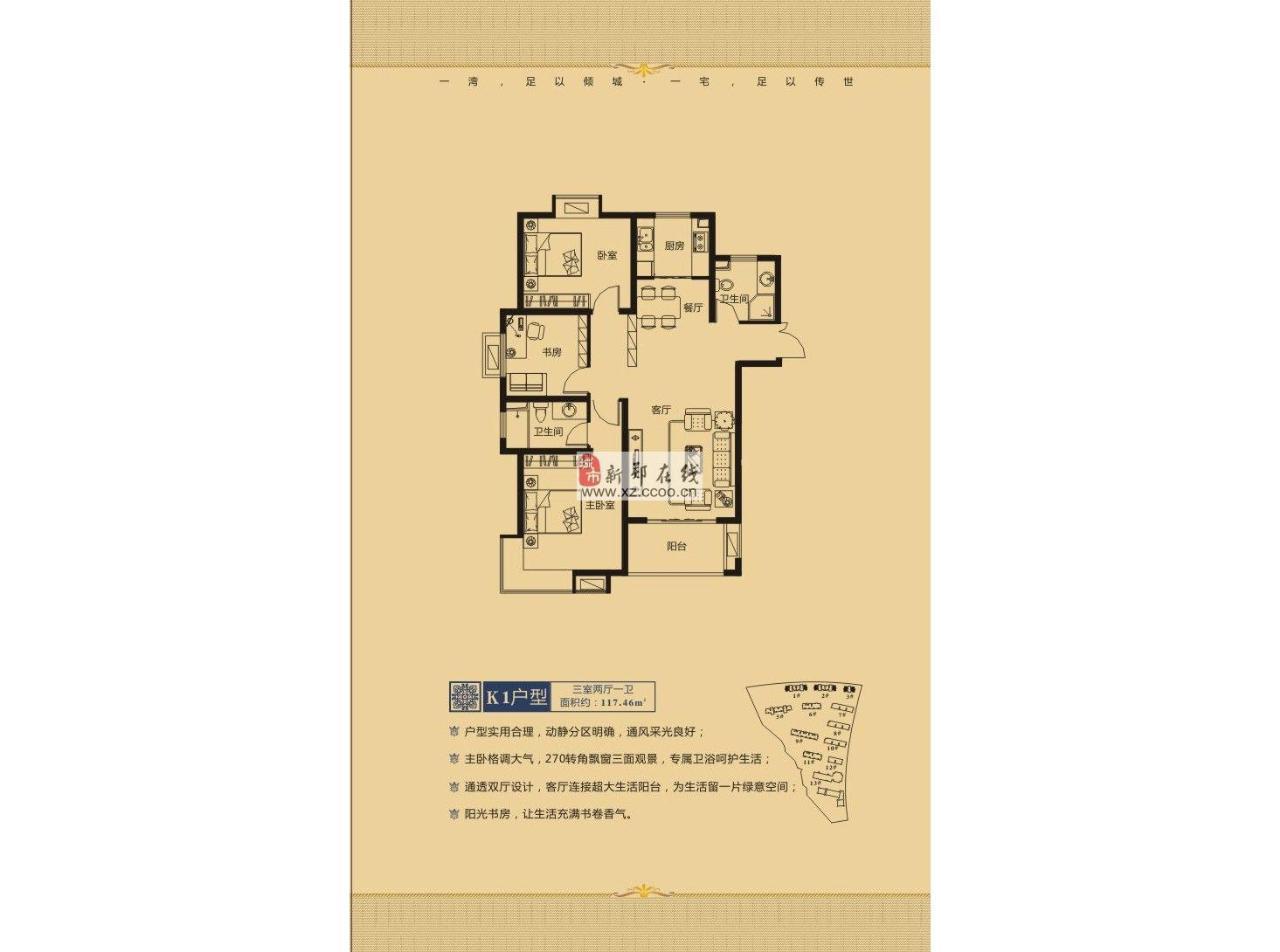 K1户型 三室两厅一卫