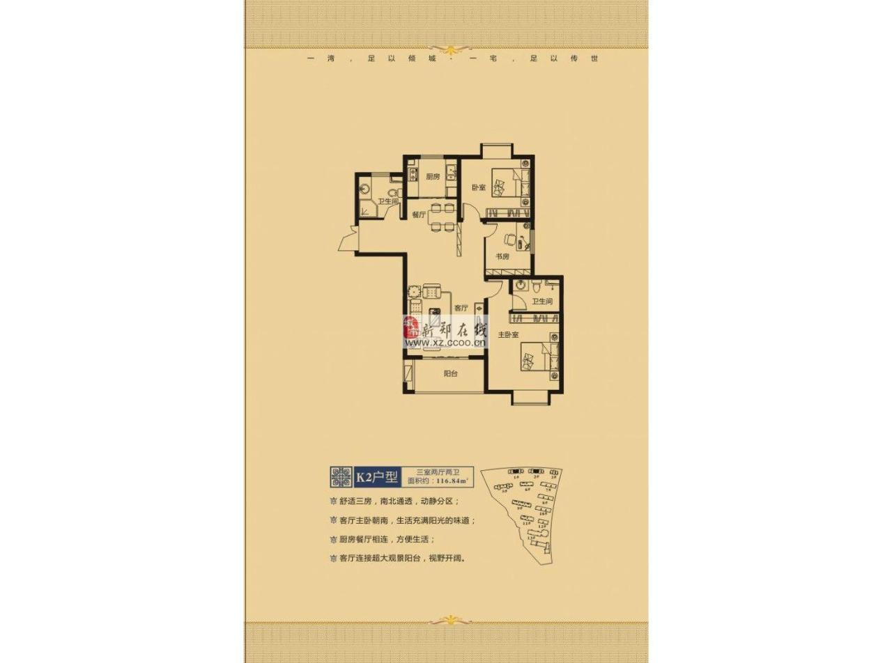 K2户型 三室两厅两卫