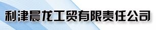 利津晨龙工贸有限责任公司