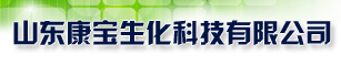 山东康宝生化科技有限公司