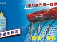 德力普汽车护航用品−−-轮胎安全升级自补剂