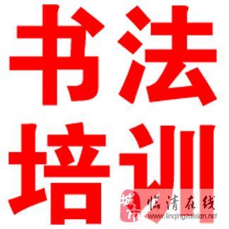清韵书法工作室−−-书法培训招生