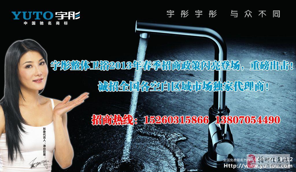 中国驰名商标-福建宇彤卫浴诚招各空白省、市独家代理