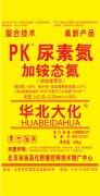 華北大化PK尿素