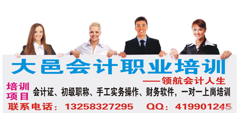 大邑弘正会计——企业全套实务培训