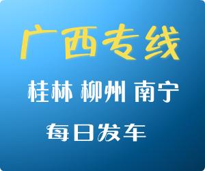 聊城广西专线8808038