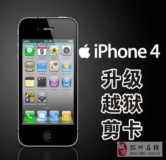 澳门葡京平台苹果手机维修 苹果iphone4和4S无声音故