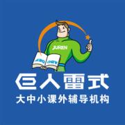 巨人雷式学校暑假班招生中