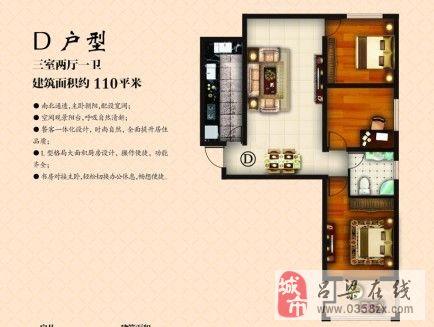 离石文华苑教师公寓现房出售