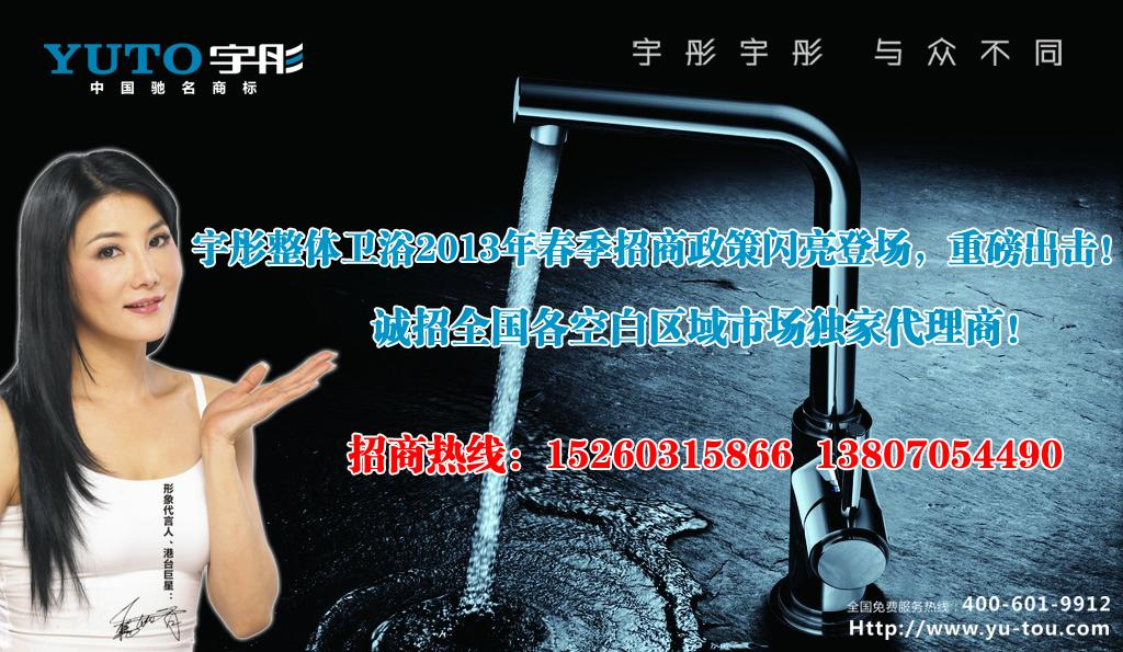 中国驰名商标、福建日日喜卫浴诚招空白区域独家代理