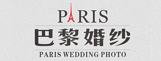 郧西巴黎高端婚纱摄影