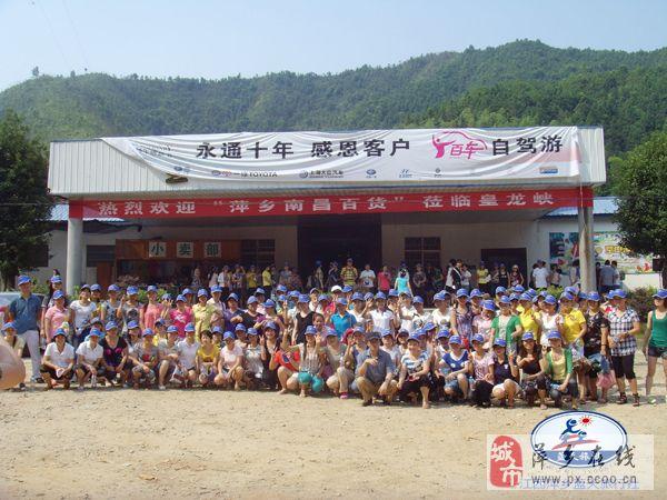 萍乡蓝天国际旅行社