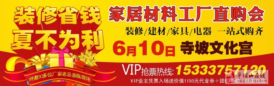 6月10日舞钢寺坡文化宫建材、家具、电器直购会