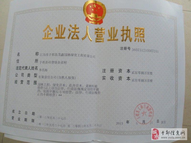 江西省金沙游戏县茂鑫园林绿化工程有限公司