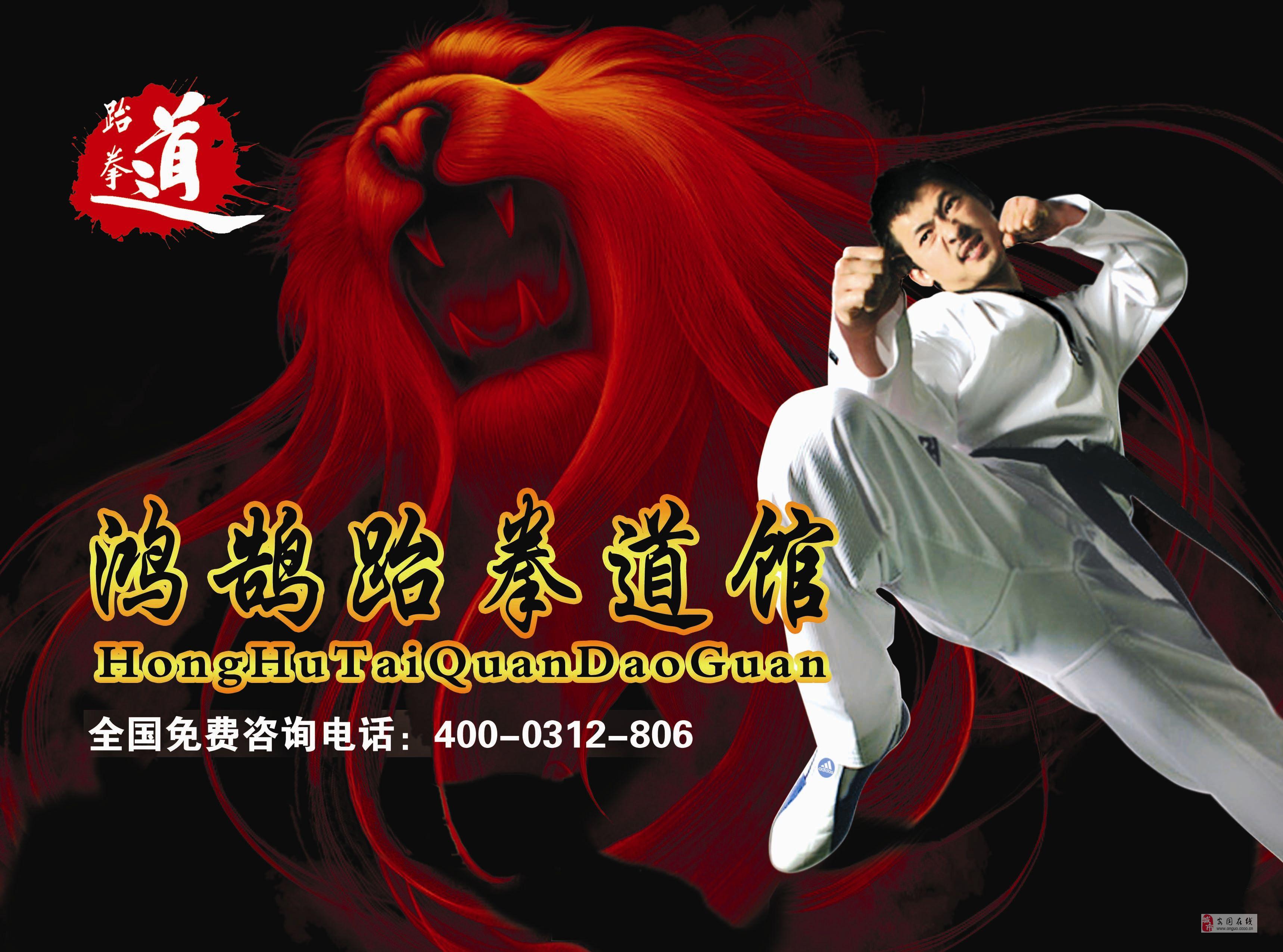 鴻鵠跆拳道館暑假班開始班開始招生啦!!!