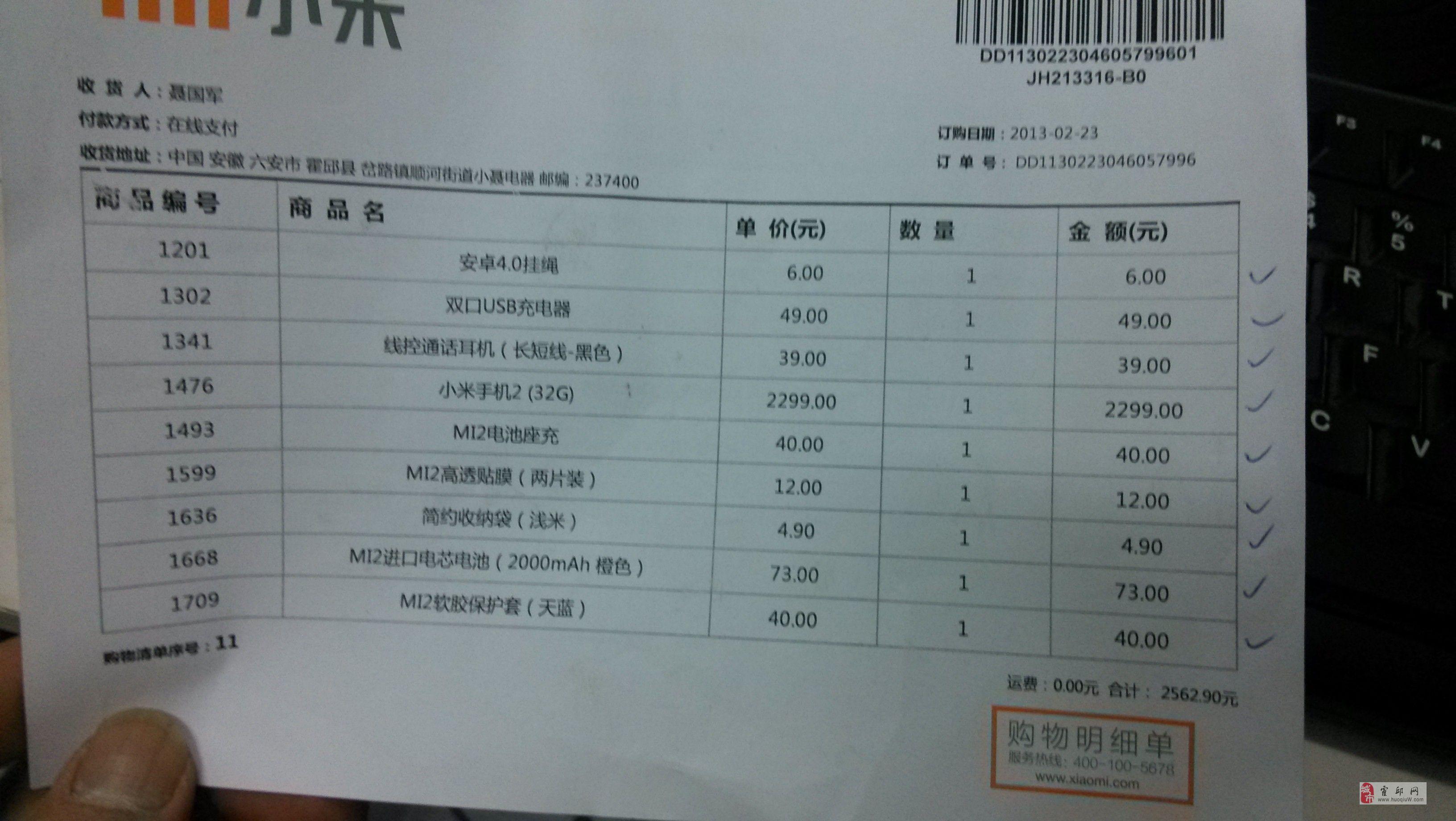 出售95成新小米2一台