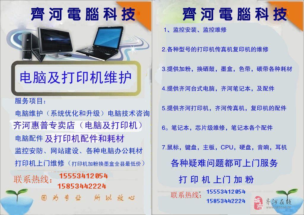 齐河电脑科技