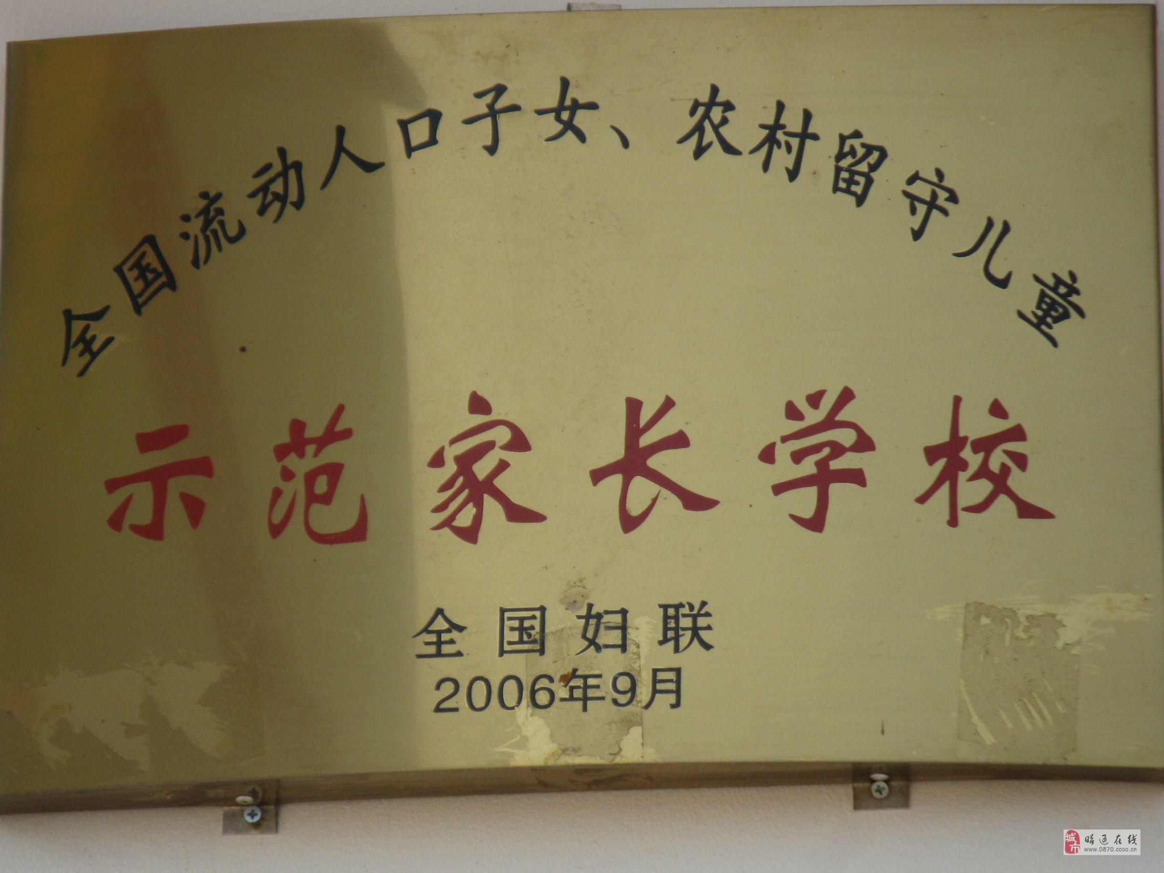公司名称:             昭阳区永红双语特色幼儿园