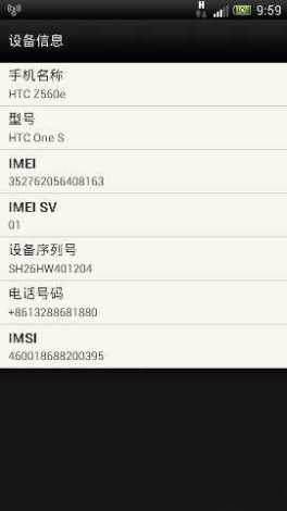 铜仁市HTC ONE S g25换机-2000元