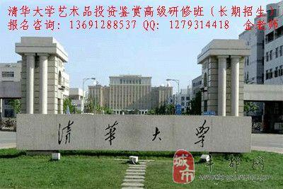 清華大學藝術品鑒賞、收藏與投資高級研修班與投資高級