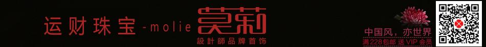 中国风饰品 网销