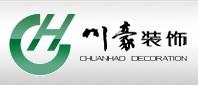 成都川豪装饰公司