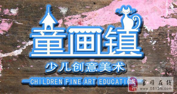 """""""童画镇""""少儿创意美术  暑期班报名送礼物"""