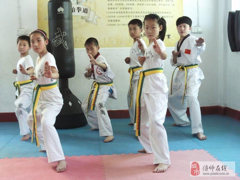 偃师市爱尚跆拳道俱乐部