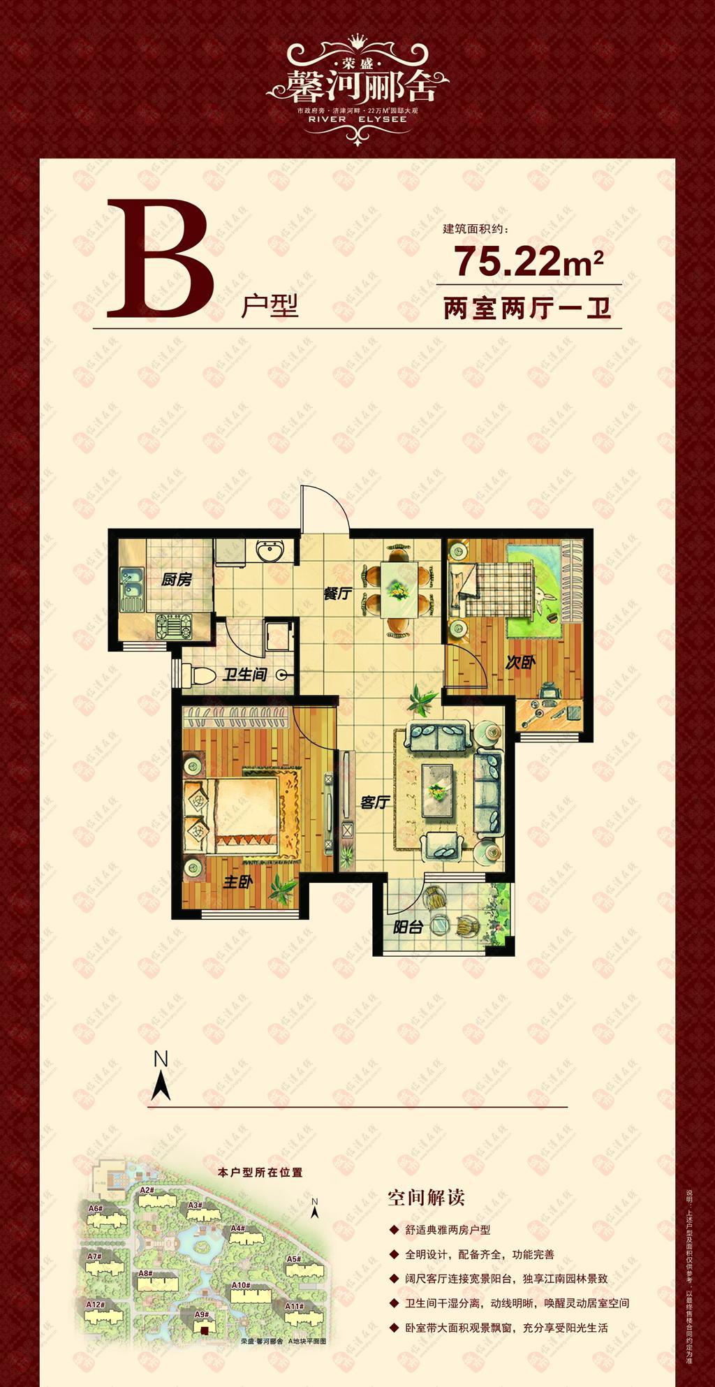 B户型 75.34平两室两厅一卫