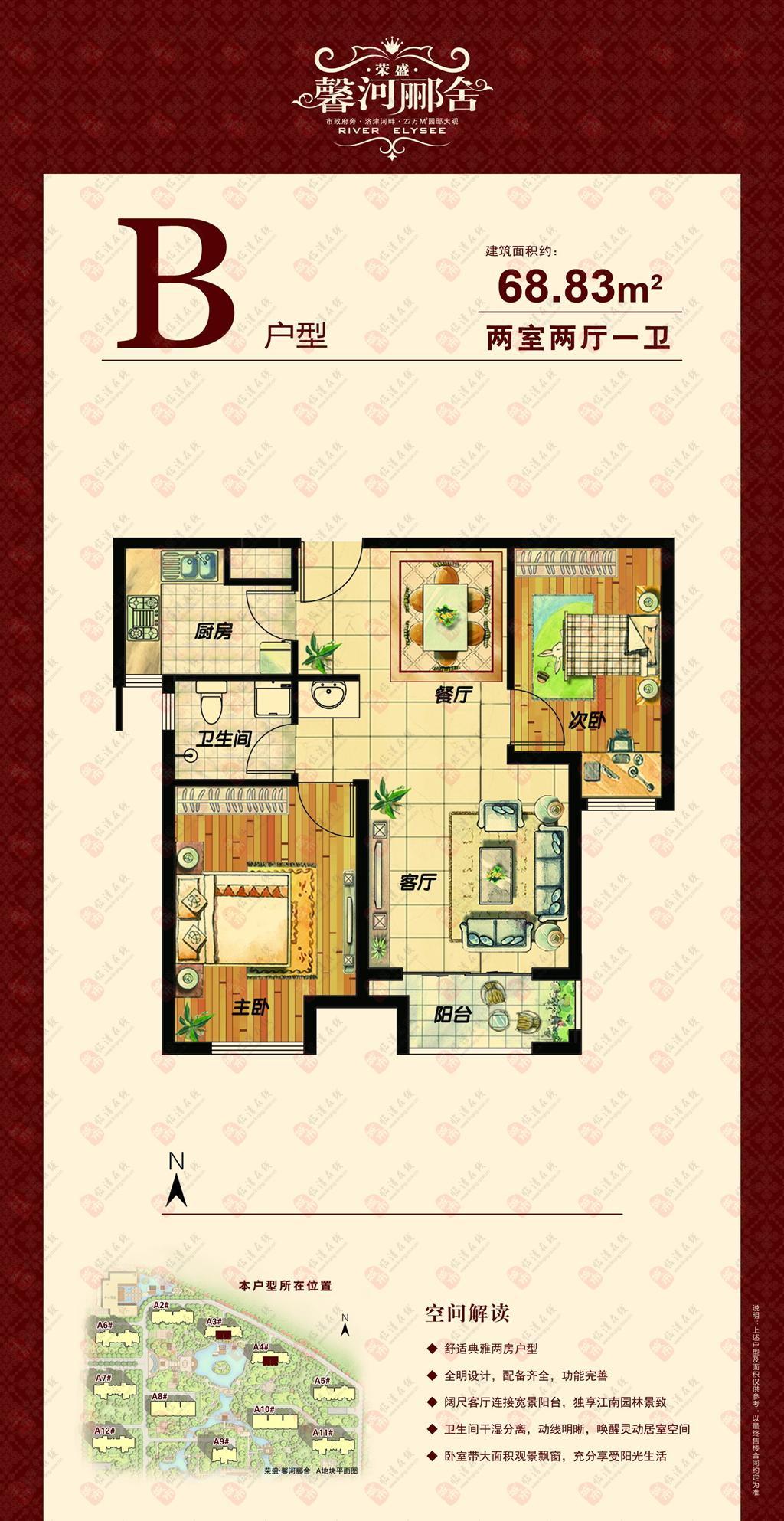 B户型 69.86平两室两厅一卫