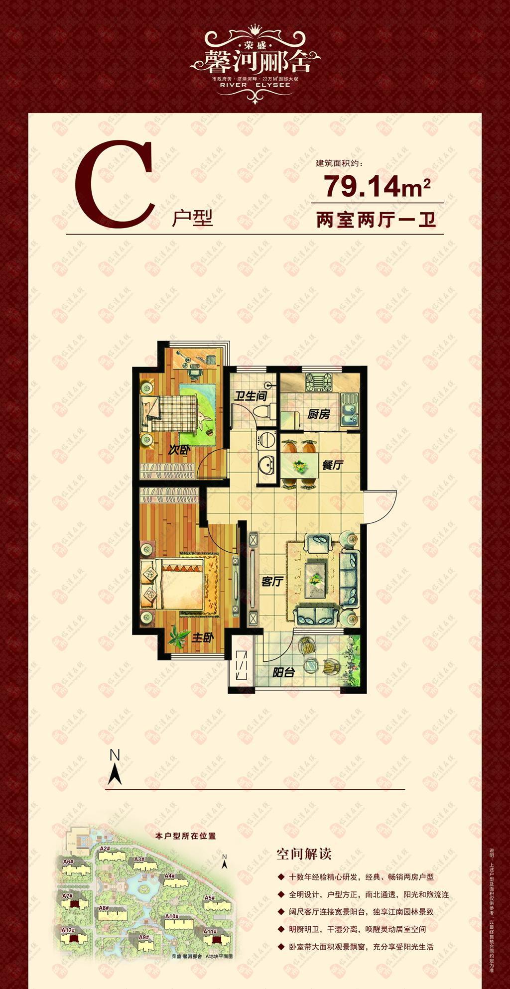 C户型 81.57平两室两厅一卫