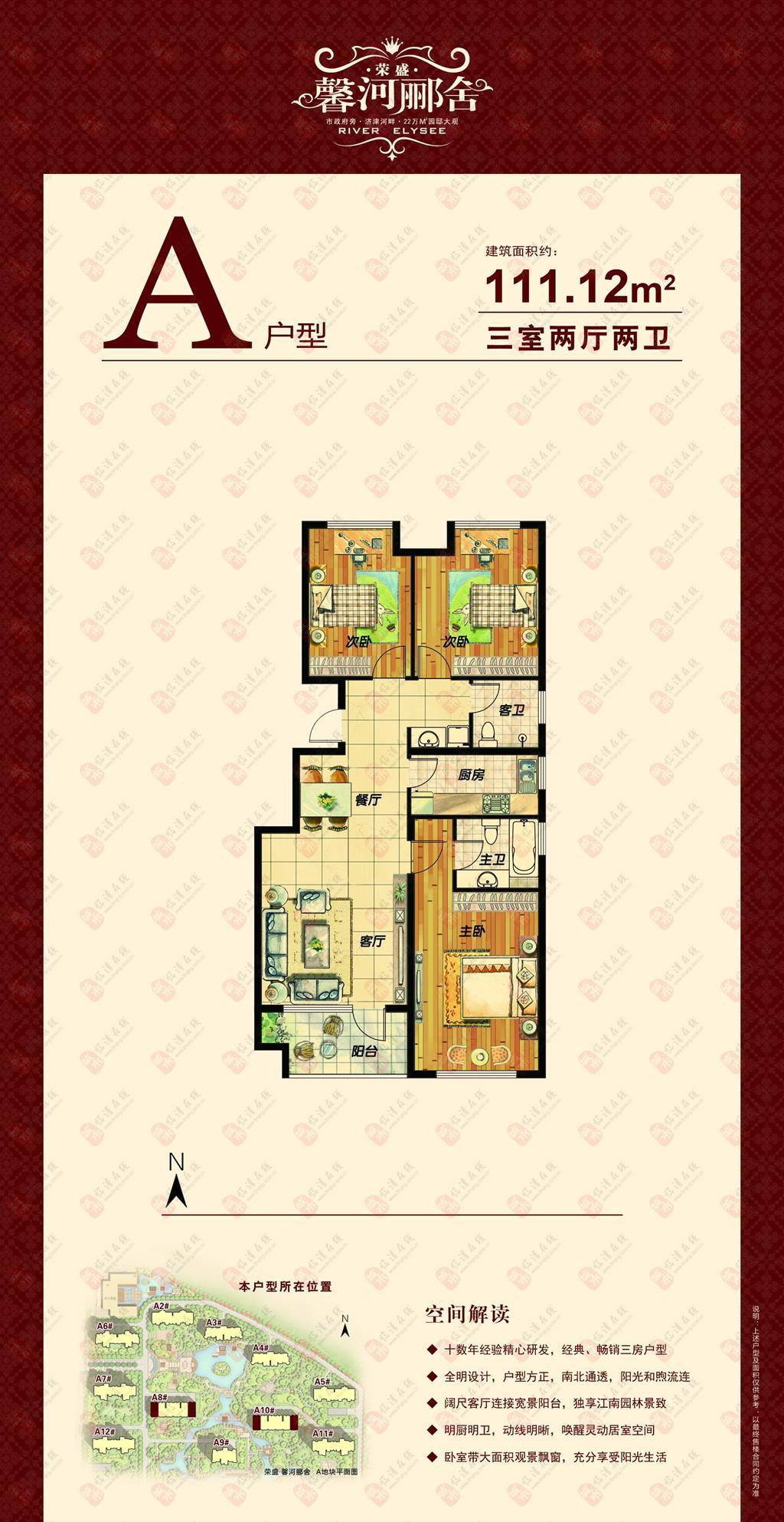 A户型 114.13平三室两厅两卫