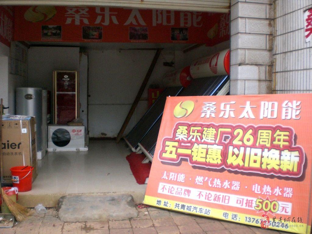 销售桑乐太阳能热水器