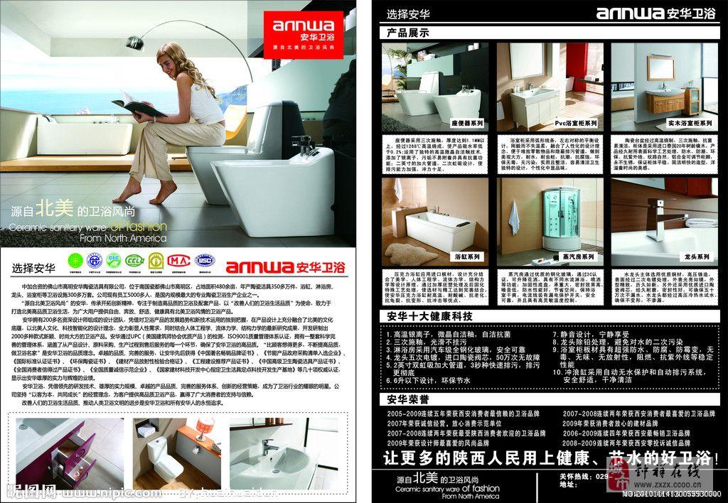 卫浴专卖店   公司行业:家居/室内设计/装潢   公司类型:民营   公司