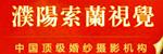 福彩3d胆码预测索兰视觉婚纱视影私人会馆