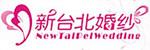 新台北婚纱摄影集团