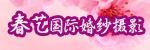 春艺国际婚纱摄影机构