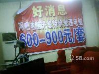 南门汽车站飞梭网吧电脑处理600-900元一套AO