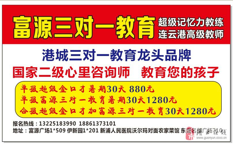 富源三对一—港城三对一教育第一品牌